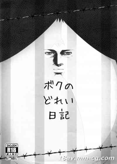[空気系☆漢化] (C88) [世渡工場 (ジェット世渡り)] ボクのどれい日記 (監獄学園)