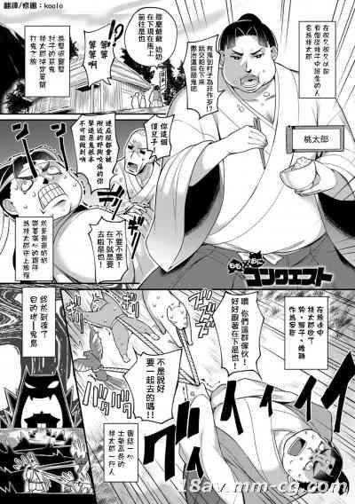 [koolo個人漢化] [ばつ] もも✕おにコンクエスト (COMIC アンスリウム 024 2015年4月号)