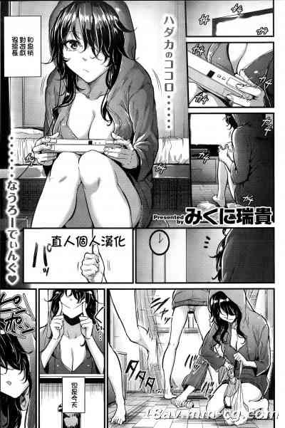 [直人個人漢化] [みくに瑞貴] 廃人ゲーマー奮闘記 (COMIC 快楽天ビースト 2015年11月号)