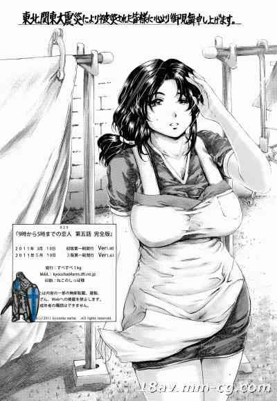 [ssps个人汉化] [すべすべ1kg(成田香車)] 9時から5時までの恋人 第五話