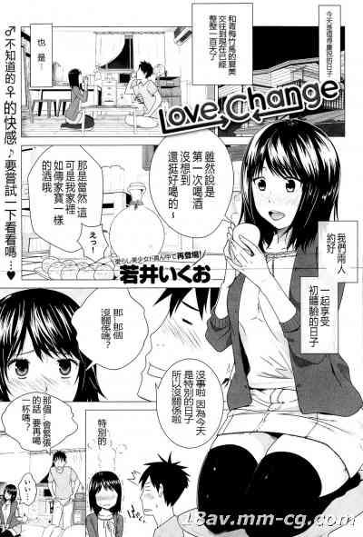 [若井いくお] Love Change (COMIC アンスリウム 025 2015年5月号)