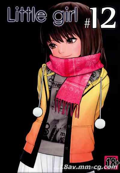 [三分鐘熱度個人漢化] (C89) [Mieow (らする)] Little Girl 12