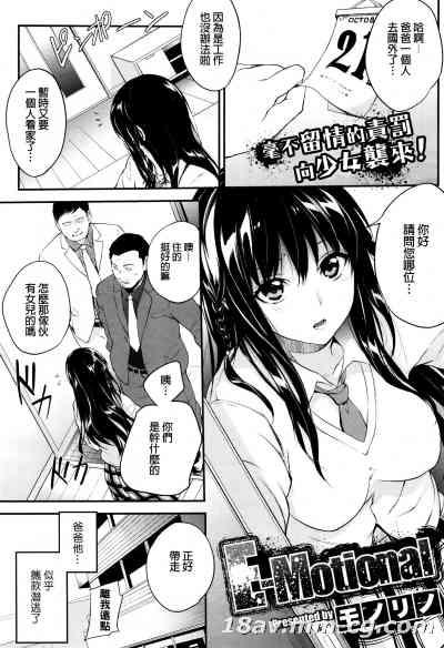 [汉化] [モノリノ] E-motional (コミックメガストアα 2015年12月号)