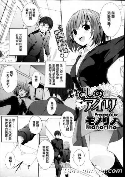 [汉化] [モノリノ] いとしのアイリ (コミックメガストアα 2013年12月号)