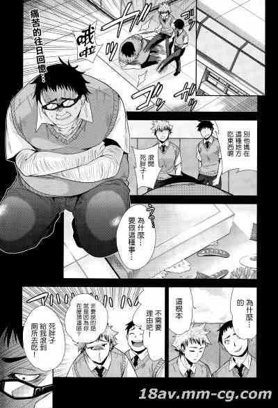 [無邪気漢化組] [テツナ] 黒い檻 後編 (COMIC阿吽 2015年4月号) [MJK-16-Z221]