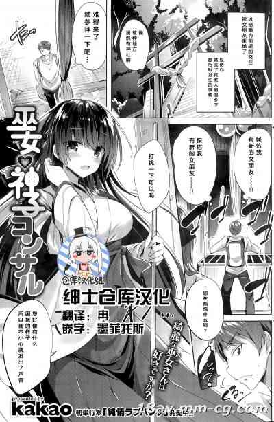 [绅士仓库汉化] [かかお] 巫女神子コ ソサル (COMIC 快楽天ビースト 2015年11月号)