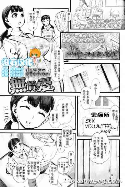 [沒有漢化][clover] 無償の愛 (Girls forM Vol.11)