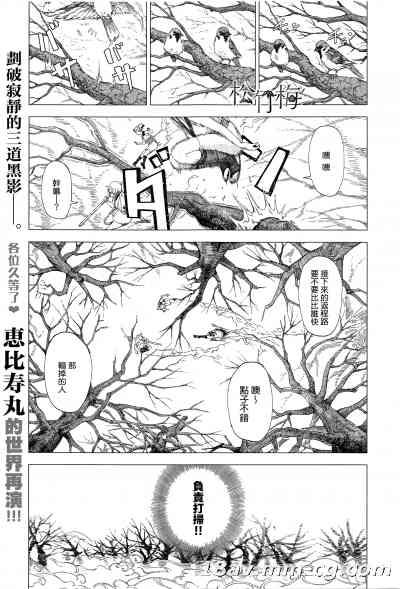 [無邪気漢化組] [恵比寿丸] 松竹梅 (コミックアンスリウム 034 2016年2月号) [MJK-16-Z242]