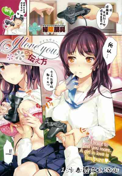 【卞赤鲤个人汉化]】[掃除朋具]I love you. の伝え方 (COMIC-X-EROS #25)