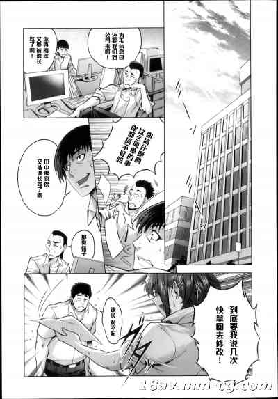 【黑条汉化】[桃吹リオ] 夏の遊戯 (COMIC 阿吽 2013年4月号)