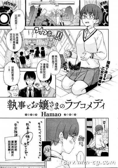 [汉化] [Hamao] 執事とお嬢さまのラブコメディ (COMIC 快楽天 2016年2月号)