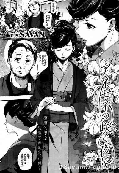 [汉化] [SAVAN] アネモネの咲く夜に (COMIC 快楽天 2016年2月号)