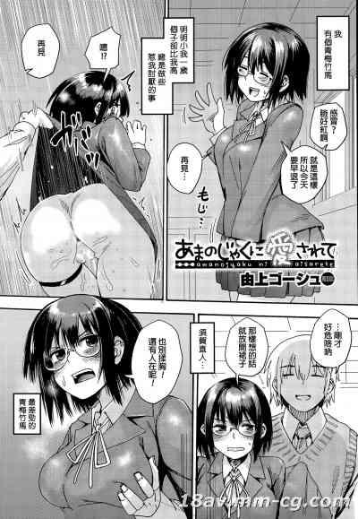 [汉化] [由上ゴーシュ] あまのじゃくに愛されて (コミックメガストアα 2015年5月号)