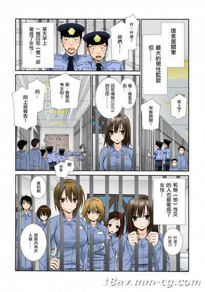 [沒有漢化] [浅草寺きのと] 女体化プリズン~突然女になった90%の囚人たち ~ (2)