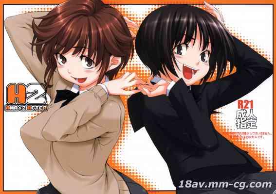 【黑条汉化】(C77) [Kirin no Chisato] H2 AMA×2 AFTER (Amagami)