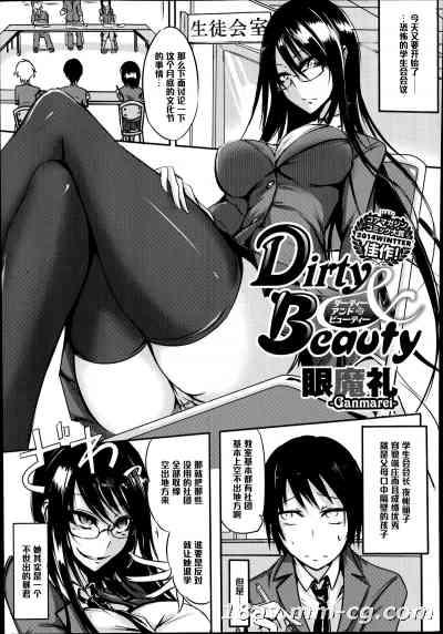 【黑条汉化】[眼魔礼] Dirty&Beauty (コミックメガストアα 2014年7月号)