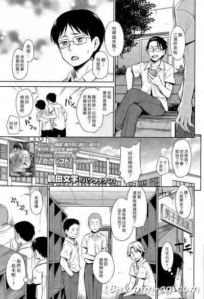 (漢化組漢化組xFoxglove#10)[鶴田文学] ハッタイケーン(COMIC 高 Vol.6)
