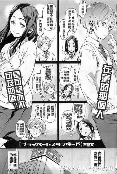 [汉化] [三巷文] プライベートスタンダード (コミックホットミルク 2011年2月号)