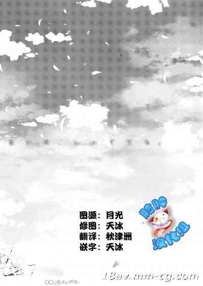 [脸肿汉化组] 罪ノ光ランデヴー 豪華版特典 小冊子