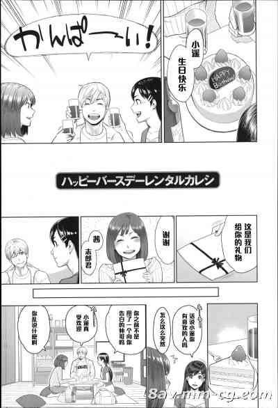 【黑条汉化】[三上キャノン]ハッピーバースデーレンタルカレシ