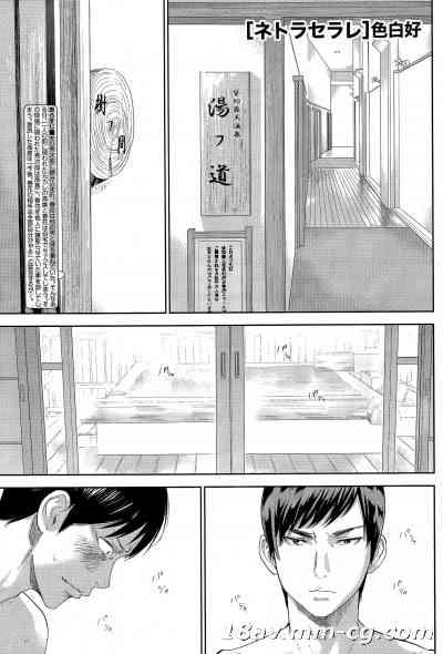 [ANMAXJP自家汉化][色白好] ネトラセラレ 第16话 [中文]
