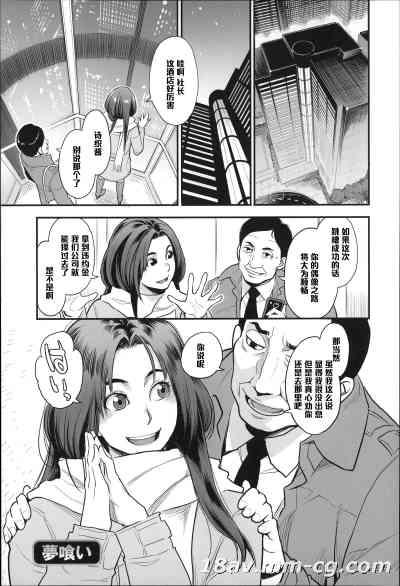 [三上キャノン]夢喰い