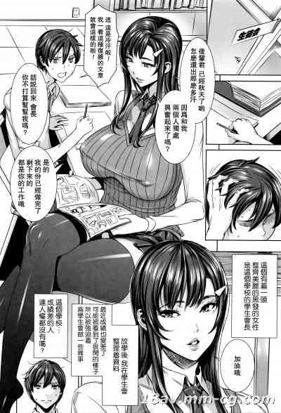 [瓜皮汉化](成年コミック) [Fei] 吸血女教師の眷属性活 ~第四话