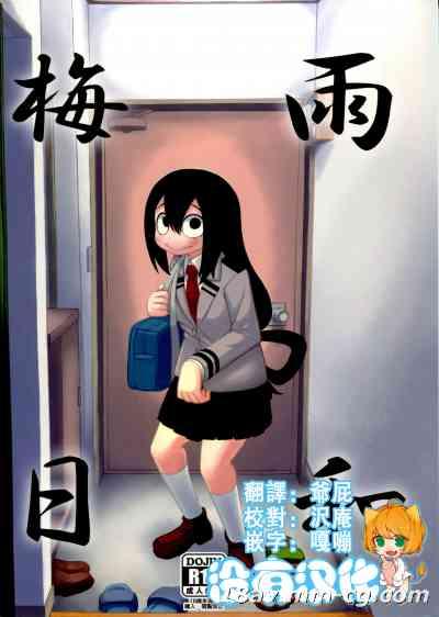 [沒有漢化](doujinshi) (C88) [テコキッズ (れオナるド16世)] 梅雨日和 (僕のヒーローアカデミア)