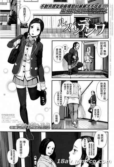 [奇行種肥宅漢化] [つりがねそう] ルスバンデンワ (COMIC 高 Vol.8)