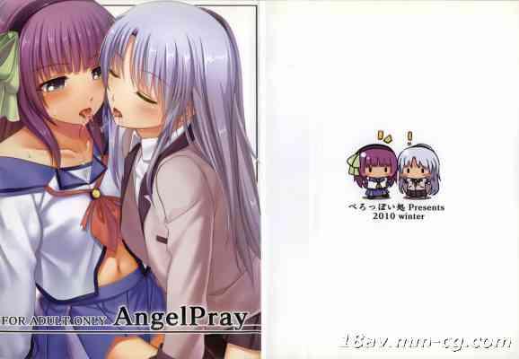 [最愛路易絲澪漢化組] (C79) [ぺろっぽい処 (ちょびぺろ)] AngelPray (Angel Beats!)