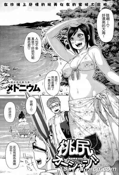 [丧尸汉化] [メトニウム] 桃尻モーシャン!!(comicアンスリウム 2015年10月号)