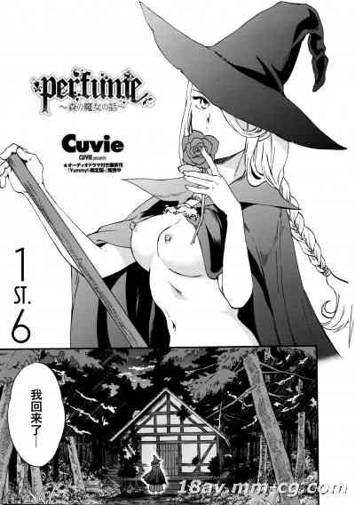 『st.』のジュウロク|[Cuvie] perfume ~森の魔女の話~ (COMICペンギンセレブ 2016年4月号)