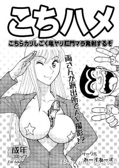 [sa82yrx不專業個人漢化] (COMIC1☆7) [あ~すあ~す (彫木たまき)] こちハメ (こち亀)