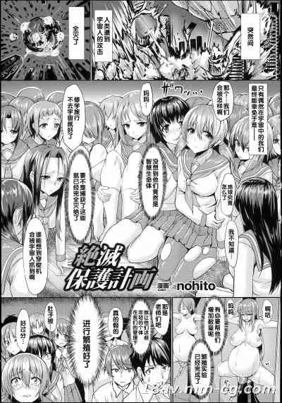 [汉化] [nohito] 絶滅保護計画 (別冊コミックアンリアル 人間牧場編 Vol.4-DL版)