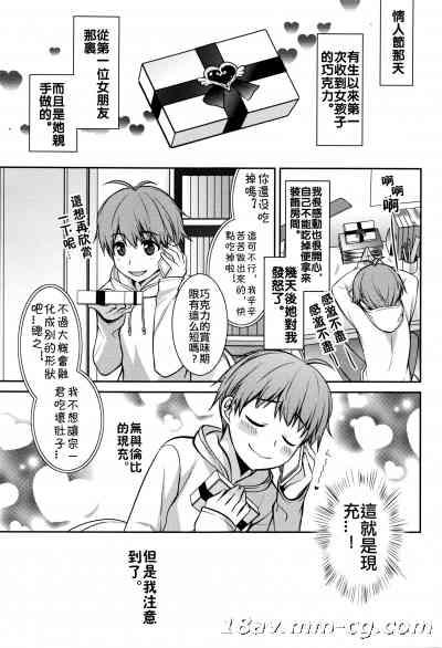 [汉化] [鈴玉レンリ] ハッピーホワイトデー (漫画ばんがいち 2016年5月号)