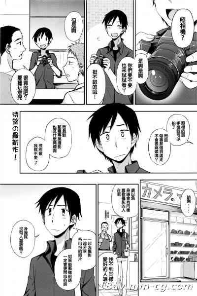 [汉化][くまのとおる] ルイトモ (COMIC ペンギンクラブ 2016年6月号)