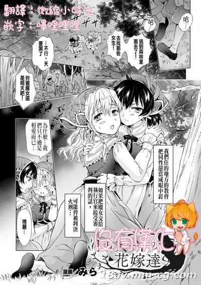 [沒有漢化][みら]ドリアードの花嫁達(二次元コミックマガジン 百合妊娠Vol.2)