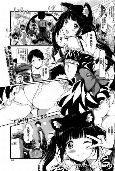 [芹沢] コス★カノ (コミックバベル 2016年5月号) [無邪気漢化組][MJK-16-Z275]