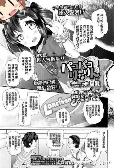 [想抱雷妈汉化组](COMIC LO 2016年6月号)[前島龍]パコパコりなりん3
