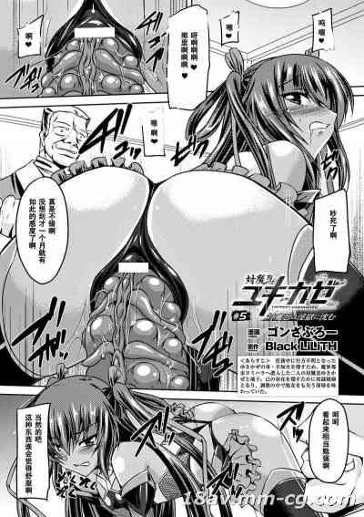 [漢化][ゴンざぶろー] 対魔忍ユキカゼ 対魔忍は淫獄に沈む#5