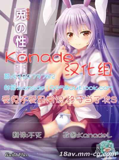【Kanade汉化组】(例大祭13) [Guild Plus (O-bow)] 兎の性活事情 (東方Project) [DL版]
