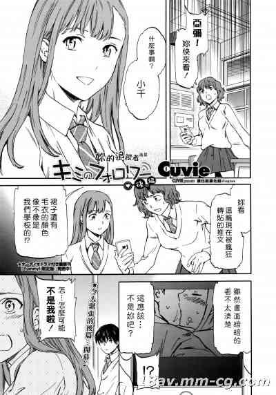 (漢化組漢化組×Foxglove#18) [Cuvie] キミのフォロワー 後編(COMIC ペンギンセレブ 2016年7月号)