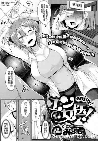 [空気系☆漢化] [みよし] エン女医! (COMIC アンスリウム 038 2016年6月号)