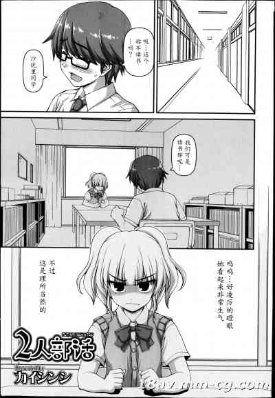 [魔劍个人汉化] [カイシンシ] 2人部活 (ジューシー No.4 2014年1月号)