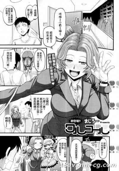 [丧尸汉化] [まじろー] ワルコール (COMIC天魔 2011年11月号)
