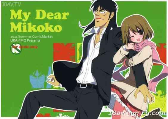 [空気系★汉化] (C80) [裏FMO (フミオ)] My Dear Mikoko (カイジ)