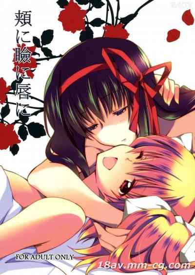 (C82) [Fukuya (Tama II)] On Your Cheeks, On Your Eyelids, On Your Lips (Puella Magi Madoka Magica)
