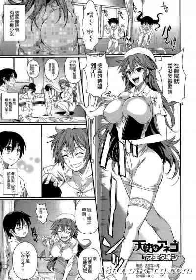 [空気系☆漢化] [フエタキシ] 天使なアネゴ (COMIC X-EROS(ゼロス)#04) [護士大姐姐]