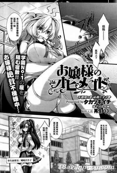 [滿手漢化][タカツキイチ] お嬢様のオヒメゴト (コミックゼロス #04)