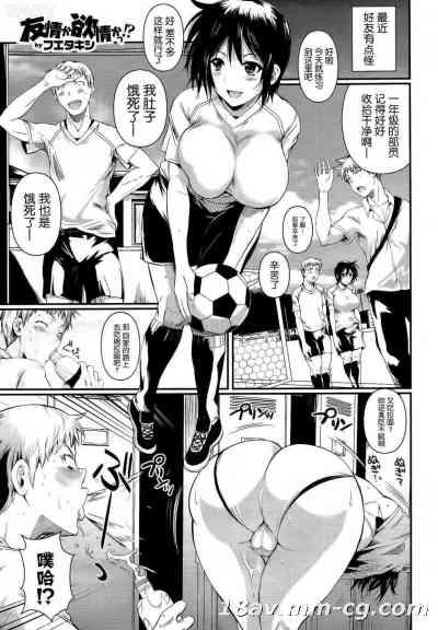 [空気系☆漢化] [フエタキシ] 友情か欲情かっ!? (COMIC X-EROS(ゼロス)#5)